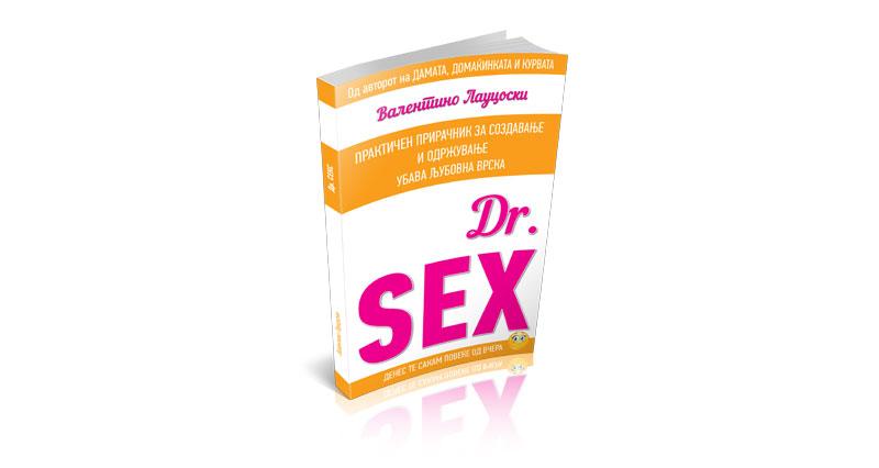 Доктор секс
